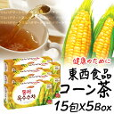 ショッピングIXY ★東西コーン茶 15包X5box★♪ 飲み物 韓国食品 韓国伝統茶 お茶 健康 健康診療 とうもろこしコーン 茶 美味しい