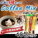 【メール便送料無料】コーヒーミックスお試し40包セット♪ ★ MAXIM FRENCH CAFE コーヒー アイスコーヒー 韓国 韓国食品 韓国飲み物 飲料 モカゴールド オリジナル ホワイトゴールド