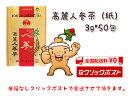 楽天まるはちマート★新商品!健康応援・箱無メール便で超特価!高麗人蔘茶 GOLD 50包 韓国の特産物である高麗人蔘から抽出した人蔘エキスを主原料として作りました♪※