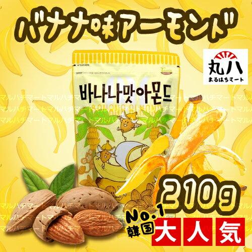 ★大人気♪ バナナ味 アーモンド 210g X ...の商品画像