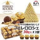 ★Ferrero rocherフェレロロシェ 30粒入(375g) X 3個★ チョコレート チョコ デザート 甘い chocolate
