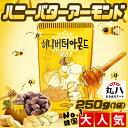 ★大人気♪ ハニーバターアーモンド 250g X 1袋★ お菓子 カシューナッツ アーモンド わ