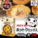 ★白雪 ホットクミックス400g X 1個★ 韓国食品 お菓子 ホットク ミックス 甘い 韓国お
