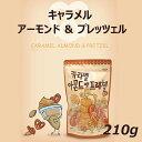 ★大人気♪ キャラメルアーモンド & プレッツェル 210g X 1袋★ お菓子 カシューナッツ