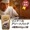 ★送料無料★lindorリンツリンドールアソートバッグ4種類600gX2個★チョコレートアソート甘いcostco