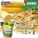 ★送料無料★甘さ控えめ ココナッツ バナナチップス お徳用1.2kg★