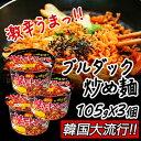 ★♪ 激辛!! ブルダック炒め麺 105g X 3個★ 韓国料理 トッポキ 激辛 韓国食品 カップラ