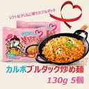 ★新発売★【期間限定】カルボブルダック炒め麺130gx5個★...