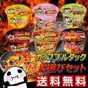 ★送料無料★全6種10個 激辛!! カップブルダック炒め麺10個お選びセット!!★