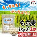 ★送料無料♪ もちもち 韓国産 もち麦1kg X 3袋★ 韓国食品 雑穀 もち 麦 ご飯 韓国産 韓