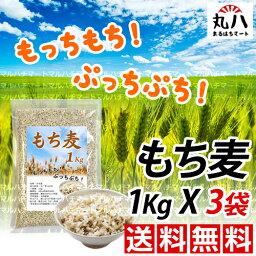 ★送料無料♪ もちもち 韓国産 もち麦1kg X 3袋★ 韓国食品 雑穀 もち 麦 ご飯 韓国産 韓国食材 韓国料理 家庭料理 穀物 ご飯 もちもち ぷちぷち