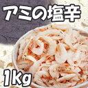 韓国産アミの塩辛1kg ★韓国食品★韓国料理/韓国食材/韓国...