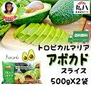 ★送料無料★ドロビカルマリア 冷凍アボカドスライス500gx2袋