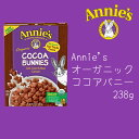 ★ANNIE'S Organic Cocoa Bunnies アニーズ有機ココアシリアル238g★