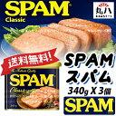 ★SPAM スパム 340g X 3缶★ spam スパム ハム ソーセージ ポークランチョンミート スパムむすび スパムチャーハン プデチゲ