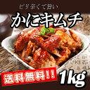 【送料無料】辛いケジャン1kg ...