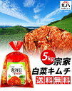 ★送料無料♪ 宗家白菜キムチ 5kg X 1袋★ 韓国産本場の激ウマキムチ! ヤンニョムたっぷ