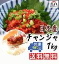 ★送料無料♪ 日本産チャンジャ1kg★ 韓国料理 チャンジャ...