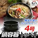 ★韓国 鍋容器 トッベギ+下敷きセット 4号★ 鍋 キムチ