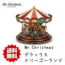 ★送料無料★ミスタークリスマス デラックスメリーゴーランド オルゴール