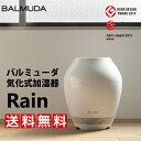 【送料無料】BALMUDA Rain スタンダードモデルER...