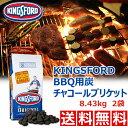 ★送料無料★キングスフォード BBQ用炭チャコールブリケット8.43kgx2袋