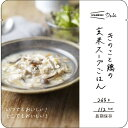 イザメシ Deli(デリ) きのこと鶏の玄米スープごはん(長...