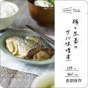 イザメシ Deli(デリ) 梅と生姜のサバ味噌煮(長期保存食...