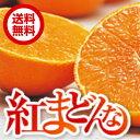 【送料無料】愛媛県産 紅まどんな L〜2L 5kg【ご家庭用】【お取り寄せ】【紅マドンナ】 ランキングお取り寄せ
