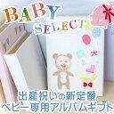 カタログギフト CATALOG GIFT 出産祝い ベビー 赤ちゃん専用 アルバム式のカタログギフト