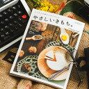 カタログギフト やさしいきもち ふんわりコース ハーモニック 女性に人気のギフトカタログ【結婚内祝い