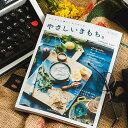 カタログギフト やさしいきもち ほっこりコース ハーモニック 女性に人気のギフトカタログ【結婚内祝い