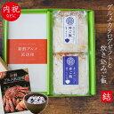 【内祝い ギフトセット】産直グルメカタログギフト結+丼ご飯2種セット(丼ごはん/