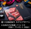 国産和牛 カタログギフト お中元 国産 焼肉 すき焼き バーベキュー 健勝 快気祝い お見舞い 内祝い 景品やコンペ 大会 記念品に最適