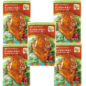 アマタケ サラダチキン タンドリーチキン5Pセット のし・包装不可