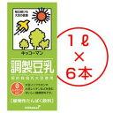キッコーマン 豆乳 1000ml 6本 〈キッコーマン 調整豆乳〉 のし 包装不可
