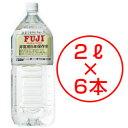 防災備蓄非常食に「長期保存食品特集」〈富士ミネラルウォーター〉非常用5年保存水 2L×6本