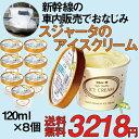 スジャータ アイスクリーム(バニラ)8個【新幹線 車内販売】送料込 のし・包装不可
