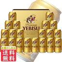 ビールギフト御祝内祝サッポロ ヱビスビールセット(ラッキーヱビス入) YE5DTL