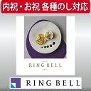ギフト 贈り物 プレゼント カタログギフト リンベル アポロ 内祝 御祝
