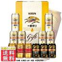 お祝 内祝 ギフト キリン 一番搾り3種飲みくらべセット K-IPF3 送料無料 (東北・関東・中部