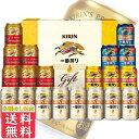 お中元 御中元 ビール 送料無料 ギフト プレゼント キリン 一番搾り4種飲みくらべセット K-IPCZ5 送料無料 (一部地域除く)
