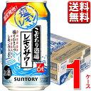 ※沖縄県宛てに関しましては別途送料税込1,100円を加算、九州・中国・四国・北海道に付きましては220円(税込)を加算させて頂きます。 何卒ご理解賜りますよう、よろしくお願い申し上げます。 ■商品説明 サントリーの大人気こだわり酒場のレモンサワーから、夏限定の塩レモン登場です。 塩で引き立つさっぱりうまいお店で飲むレモンサワーの味わいを是非! ■商品詳細 内容量:こだわり酒場のレモンサワー 夏の塩レモン 350ml 24本 温度帯:常温便でお届けします。 ■発送について ※商品画像はイメージです。パッケージ・内容・価格等、予告なく変更させていただく場合がございますので予めご了承ください。 ※順次発送(5〜10日でお届け) ※ご贈答用包装・のし掛けはご容赦ください。 ※1個口での配送をいたします。 ※常温品とクールの商品は同一梱包不可です。 ※商品を複数ご注文の場合、商品の特性ごとに発送をいたします。 (お届けの日時が異なる場合もございますのでご了承ください。) ■返品・交換について ※商品の特性上、返品・交換はご容赦ください。 ■検索ワードストロング チューハイ 送料無料 まとめ買い 缶チューハイ レモン 9% ストロング 濃いめ 素 青 缶チューハイ 酎ハイ