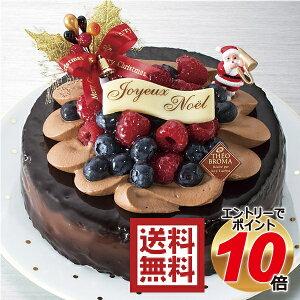 PCエントリーでP10倍 クリスマスケーキ 2017 予約 送料無料 ミュゼ・ドゥ・ショコラ テオブロマ ショコラフランボワーズ のし・包装不可 PCエントリーで ポイント10倍 (12月1日9時59分迄)