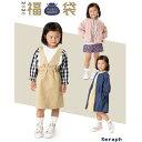 【年明け1月2日お届け】 福袋 2020 キッズ セラフ 女の子 福袋
