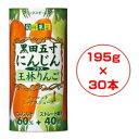 フロリダスモーニング 旬鮮果菜 黒田五寸にんじん+王林りんご 195g×30本