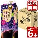 酸化防止剤無添加ワイン送料無料サントリー酸化防止剤無添加のおいしいワインぶどうを味わう濃い赤1800ml6本1ケース箱1.8L無添加ワイン濃い赤