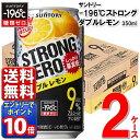 ポイント10倍 チューハイ 送料無料 ストロング レモン 2ケース 【最安値に挑戦】 サン