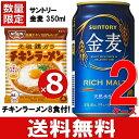【チキンラーメン 8袋付】 サントリー 金麦 350ml 送料無料 2ケース 48本 チキンラー