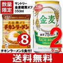 【チキンラーメン 8袋付】 サントリー 金麦 糖質 75% オフ 350ml 送料無料 2ケース 48